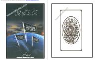 teesri jang-e-azeem aur dajjal.pdf