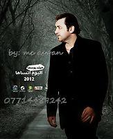09- هيثم يوسف مو يمي 2012 بدون حقوق.mp3