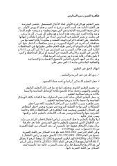 ظاهره التسرب من المدارس.doc
