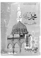 محمد رسول الله والذين معه ج16.pdf