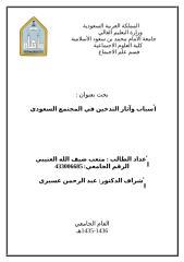 بحث ميداني بعنوان أسباب وآثار التدخين إعداد الطالب متعب ضيف الله العتيبي .doc