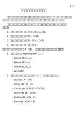 10.Print_สารประกอบคาร์บอน_P213-250.docx