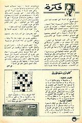 samir 0360 - 03.03.1963.cbr