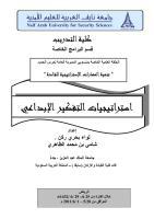 استراتيجيات التفكير الإبداعي.pdf