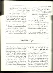 تاريخ سورية.pdf