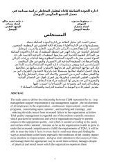 إدارة-الجودة-الشاملة-كأداة-لتقليل-المخاطر-دراسة-ميدانية-في-معمل-النسيج-الحكومي-الموصل.doc