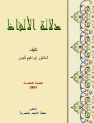 إبراهيم أنيس دلالة الألفاظ.pdf