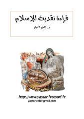 قراءة نقدية للإسلام - كامل النجار.pdf