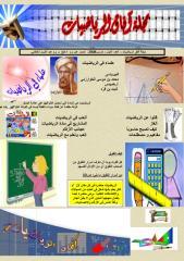 مجلة آفاق الرياضيات.pdf