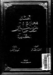 موليير .. الاعمال الكاملة المجلد الثانى.pdf