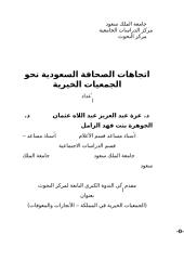 اتجاهات الصحافة السعودية نحو الجمعيات الخيرية.doc