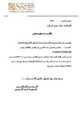 بنك مصر ايران.doc