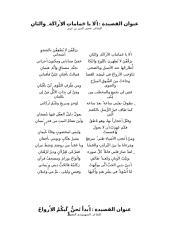 قصائد صوفية.doc