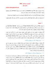 آموزش MSP.pdf
