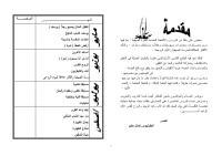 مناهج إعدادى المرحلة الثالثة للقمص