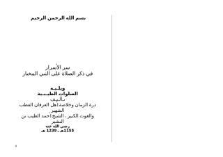 سر الأسرار في ذكر الصلاة على النبي المختار.doc