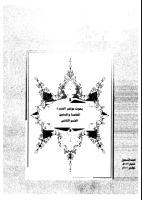 مجلة مجمع اللغة العربية - العدد التسعون