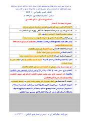 مراجعة قبل الاختبار على السريع.pdf