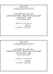 سجل الصف الرابع لغة عربية.doc