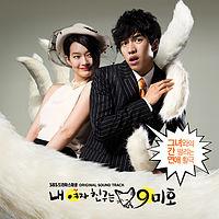 08. Park Hong - Look At Me.mp3