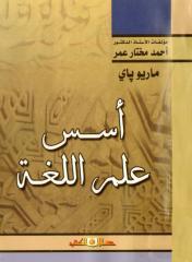 أسس علم اللغه - ماريو باي.pdf