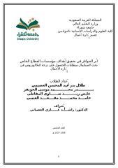 أثر الحوافز في تحقيق أهداف مؤسسات القطاع الخاص بحث الطالب حامد محمد العتيبي وزملائه النهائي الاستبيان التحليل النتائج التوصيات 2222222222.doc