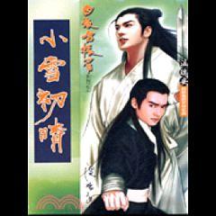 Long Ho Phong Van - On Thuy An.epub