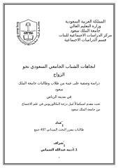 اتجاهات الشباب الجامعي السعودي نحو الزواج أشواق العنزي كامل بالتحليل .doc