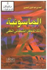 الماسونية ذلك المحفل الشيطاني الخفي.pdf