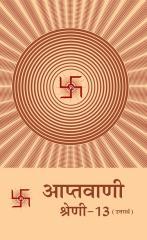 Aptavani-13(U) (Hindi).pdf