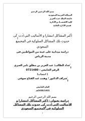دراسة أكثر المشاكل انتشارا و الاساليب التي أدت إلى حدوث تلك المشاكل السلوكية في المجتمع السعودي .doc