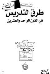 طرق التدريس.pdf