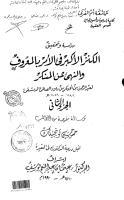 الكنز-الأكبر-في-الأمر-بالمعروف-والنهي-عن-المنكر-عبدالرحمن-بن-أبي-بكر-بن-داود-الصالحي-الدمشقي-الجزء-الثاني.pdf