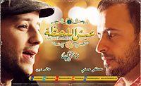 أغنية 'لحظة' - تتر برنامج 'عيش اللحظة' للداعية مصطفى حسني - غناء ماهر زين.mp3