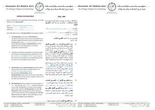 عقد عمل محمد مكي A3 مؤسسة حسام.docx