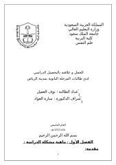 الخجل و علاقته بالتحصيل الدراسي لدى طالبات المرحلة الثانوية بمدينة الرياض خطة و بحث كامل مع التحليل و الاستبيان  5555511111188881.doc