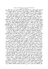 هجمة شيعية شرسة على مصر.doc