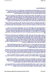 الانزياح واللغة الشعرية.pdf