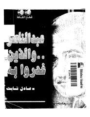 عبد_الناصر_و_الذين_غدروا_به.pdf